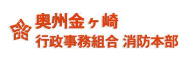 奥州金ケ崎行政事務組合ホームページ