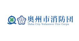 奥州市消防団ロゴ