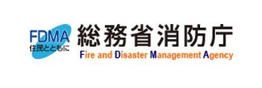 消防庁ホームページ