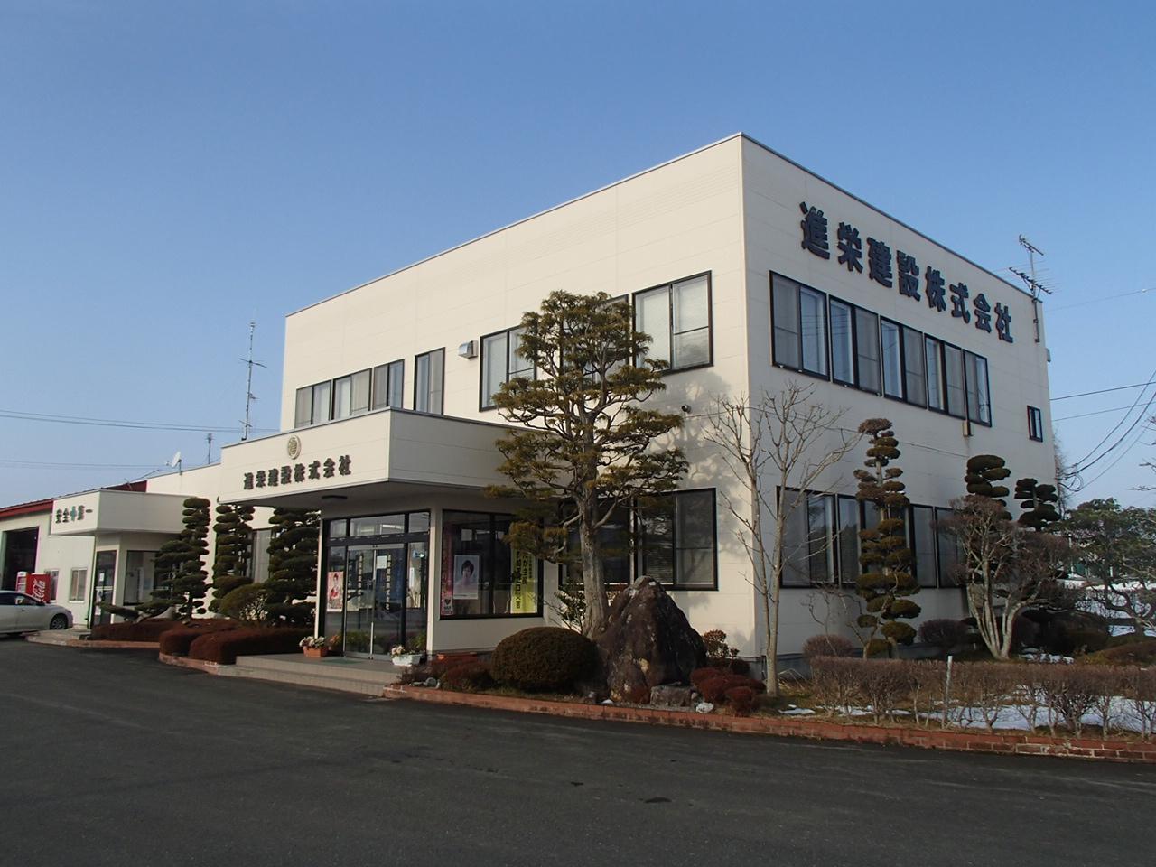 PickUp事業所:進栄建設株式会社本社