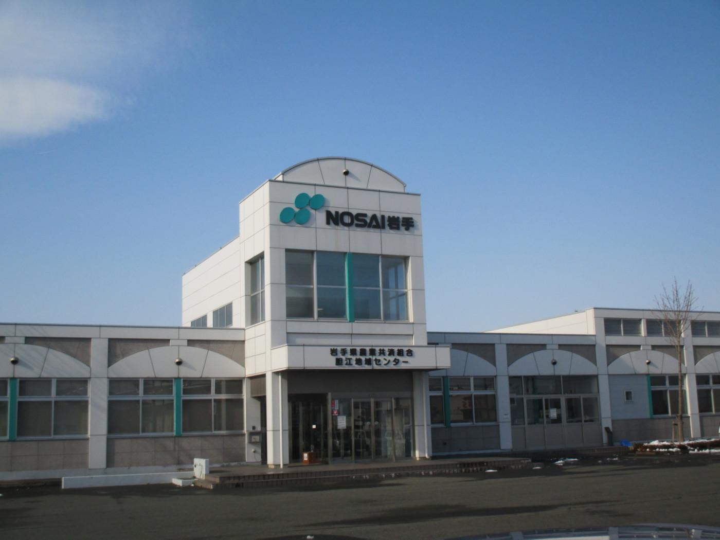 岩手県農業共済組合 胆江地域センター:メイン画像