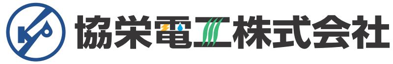 協栄電工ロゴ