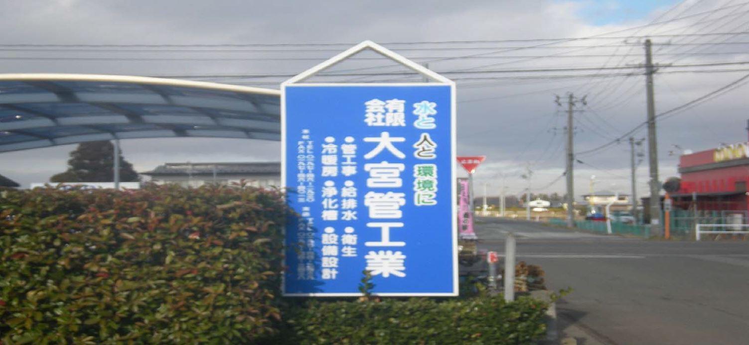 PickUp事業所:大宮管工業1
