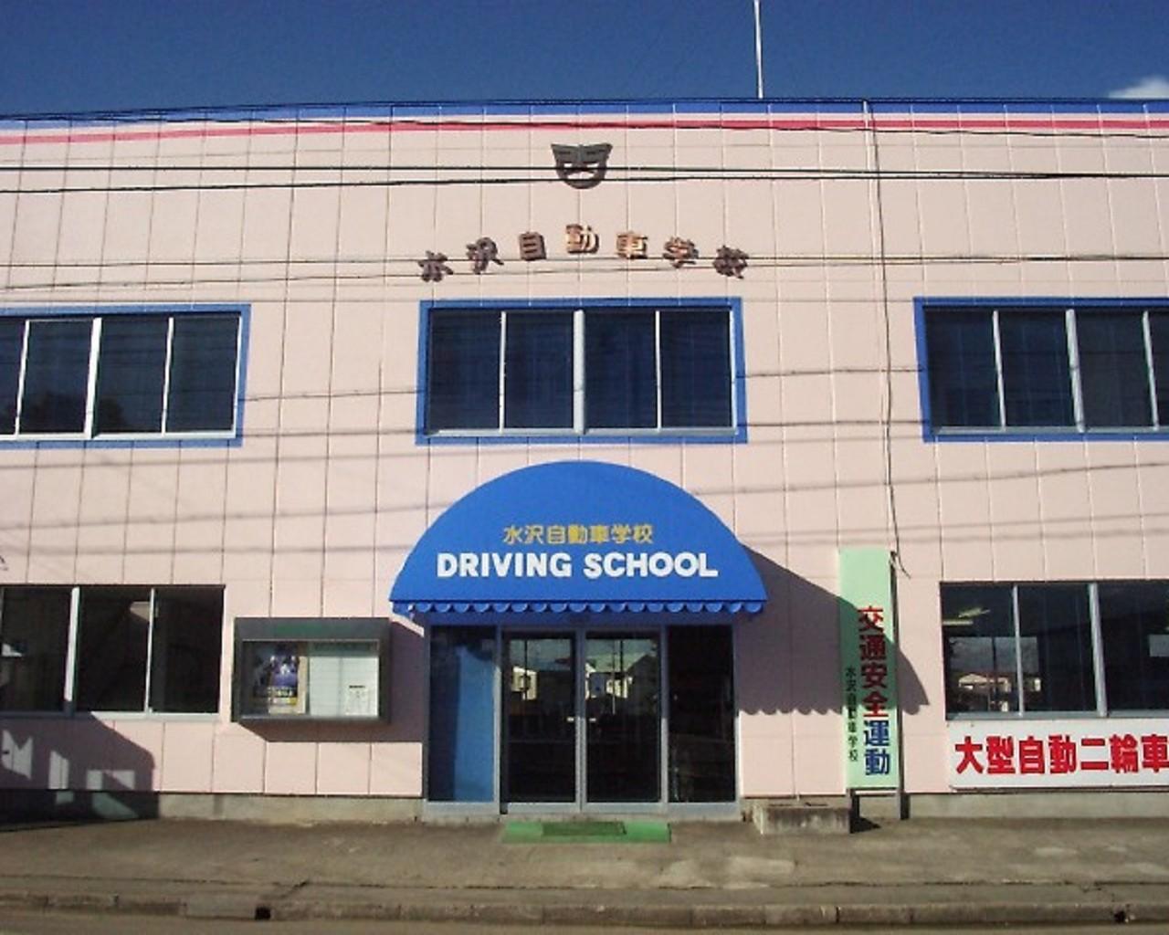 (有)水沢自動車学校:メイン画像