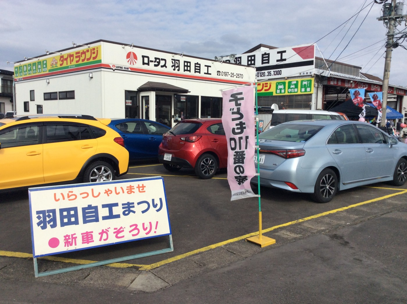 (有)羽田自動車整備工場:メイン画像